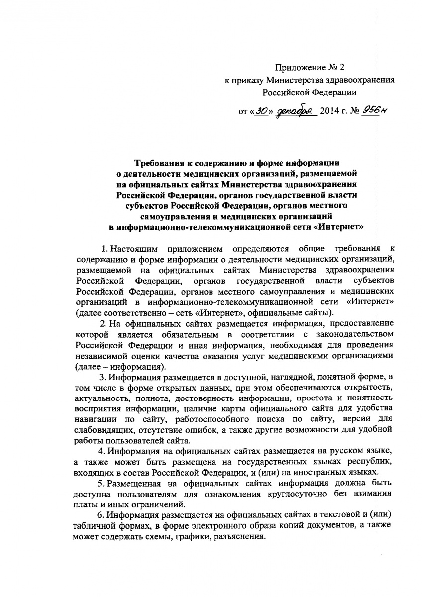 Prikaz_Minzdrava_Rossii_ot_30_dekabrya_2014_g____956n1-005