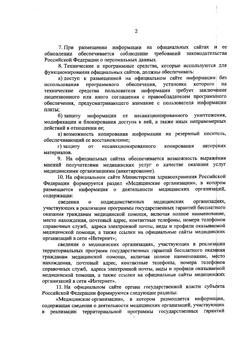 Prikaz_Minzdrava_Rossii_ot_30_dekabrya_2014_g____956n1-006