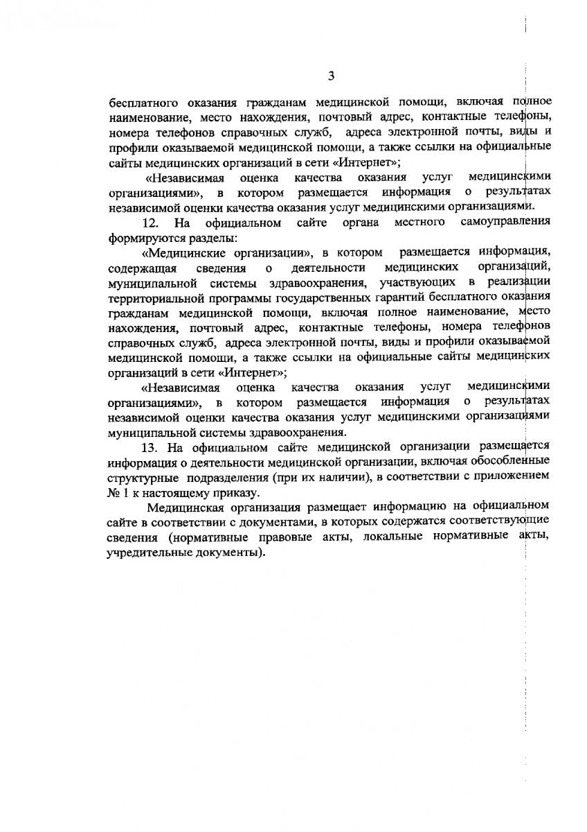 Prikaz_Minzdrava_Rossii_ot_30_dekabrya_2014_g____956n1-007