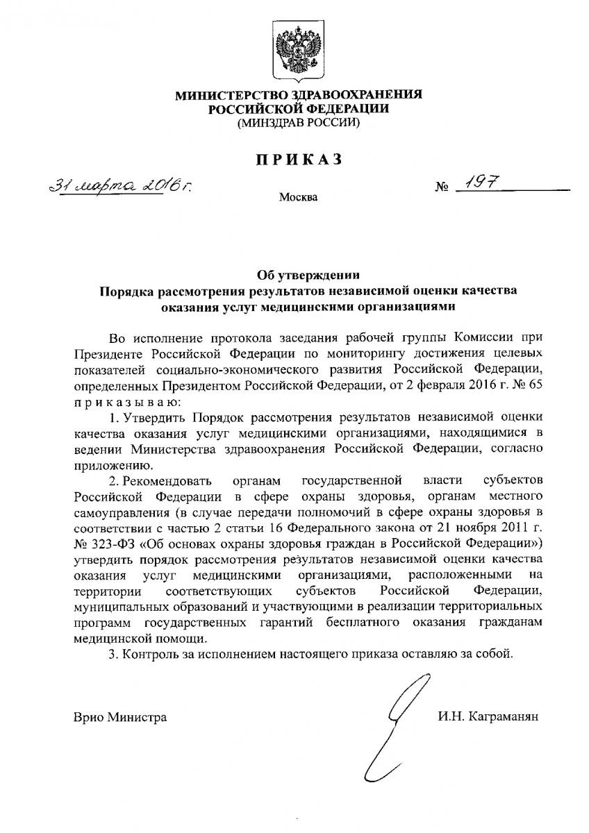 Prikaz_Minzdrava_Rossii_ot_31_marta_2016_g____197-001