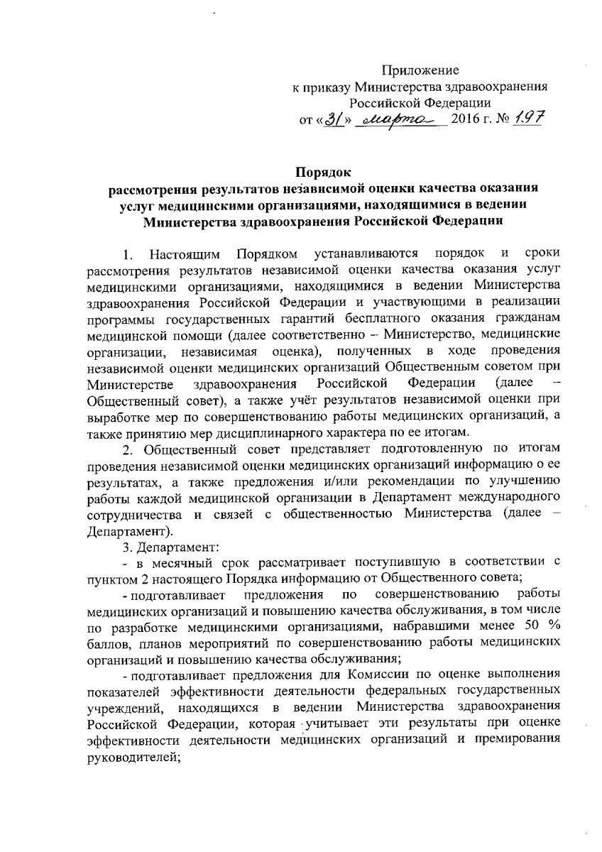 Prikaz_Minzdrava_Rossii_ot_31_marta_2016_g____197-002