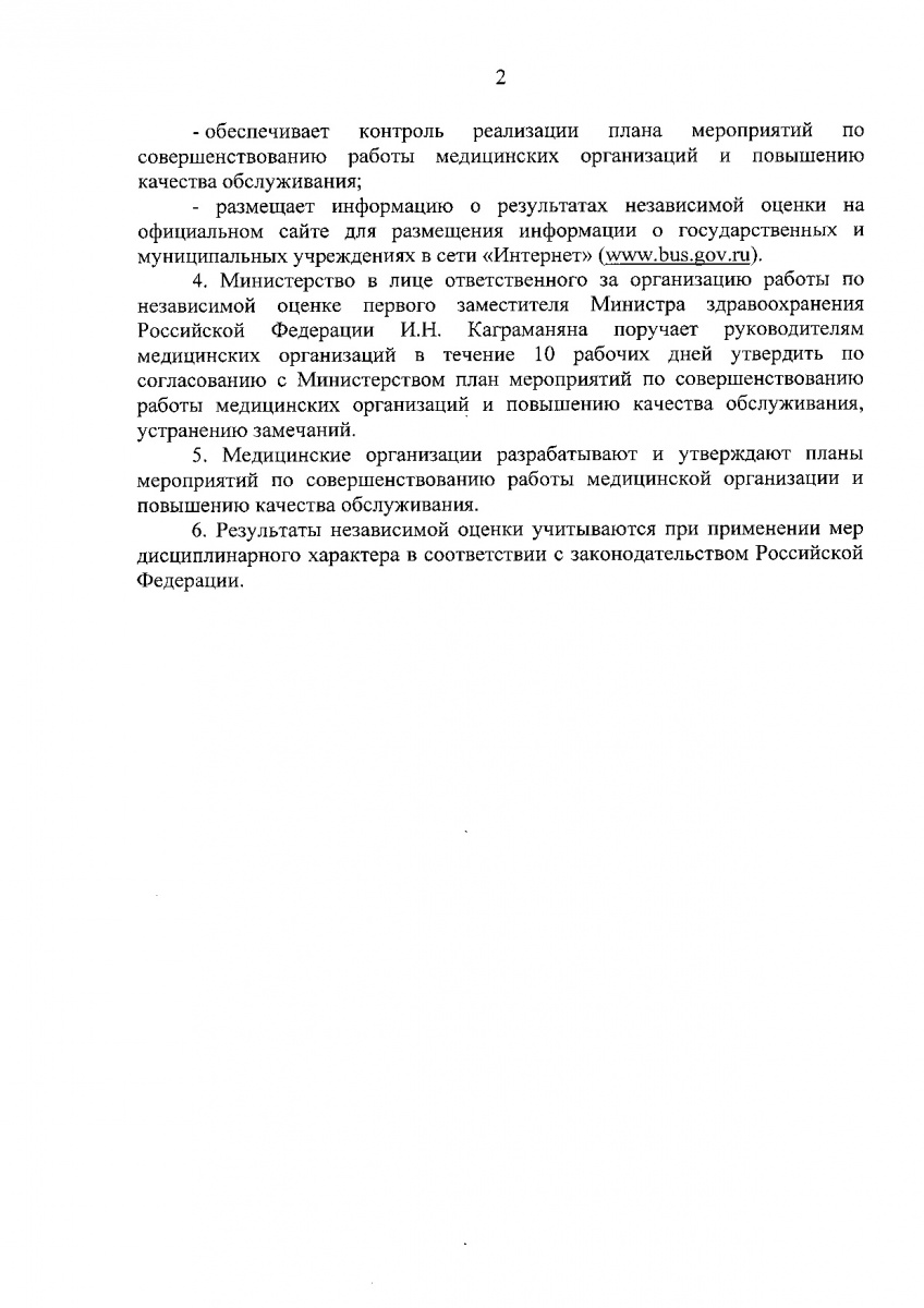 Prikaz_Minzdrava_Rossii_ot_31_marta_2016_g____197-003