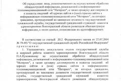 Prikaz_ot_03.02.2017_-_14-03-51_set_Internet
