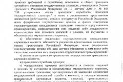 Prikaz_ot_06.03.2015_-_13-03-142-002