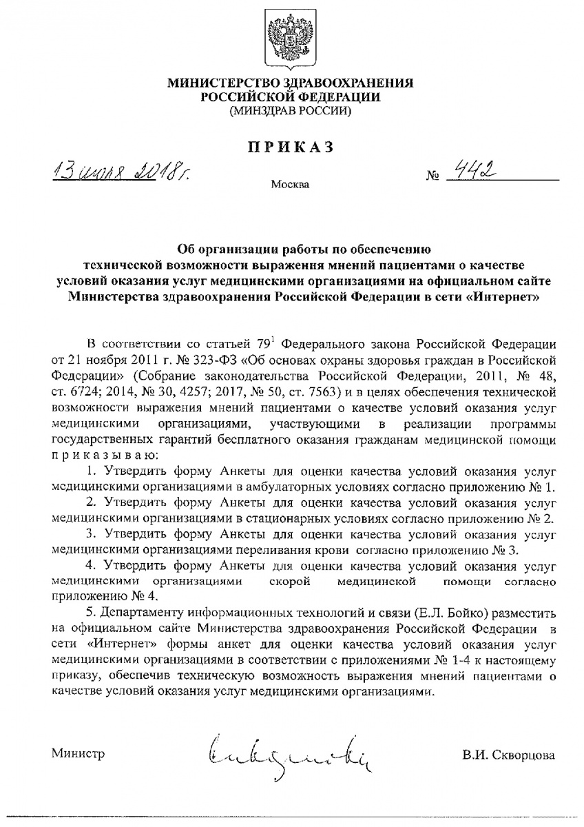 Prikaz_ot_13_iulya_2018_g____442-001