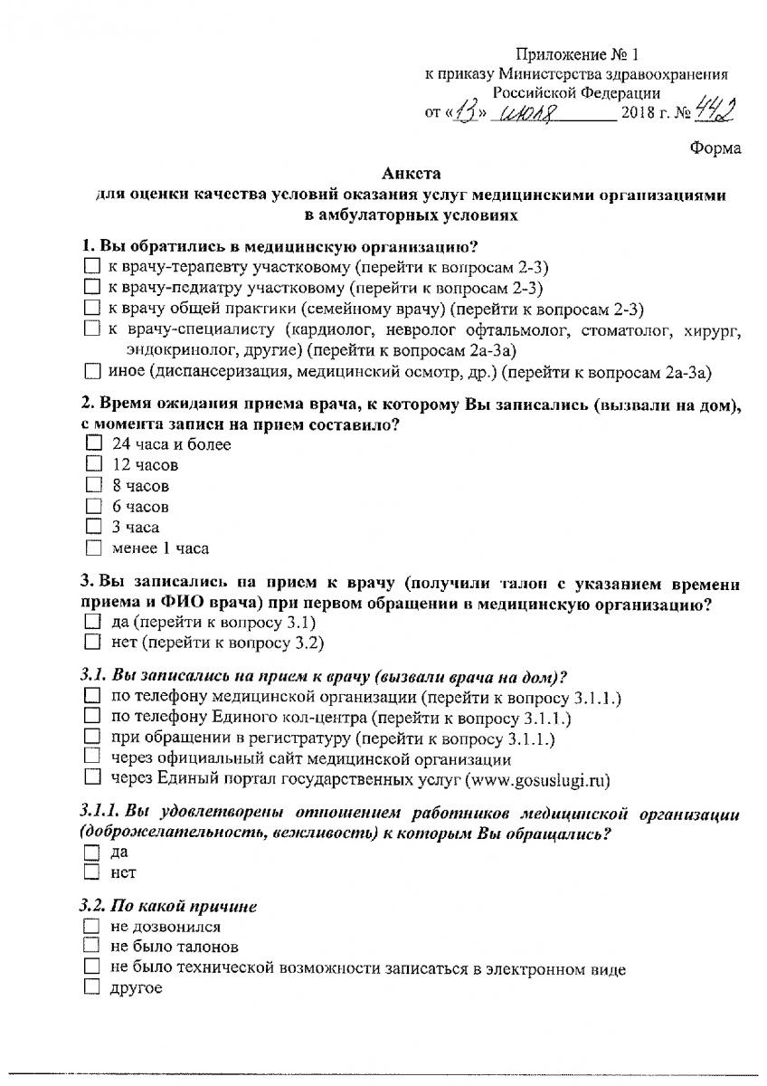 Prikaz_ot_13_iulya_2018_g____442-002