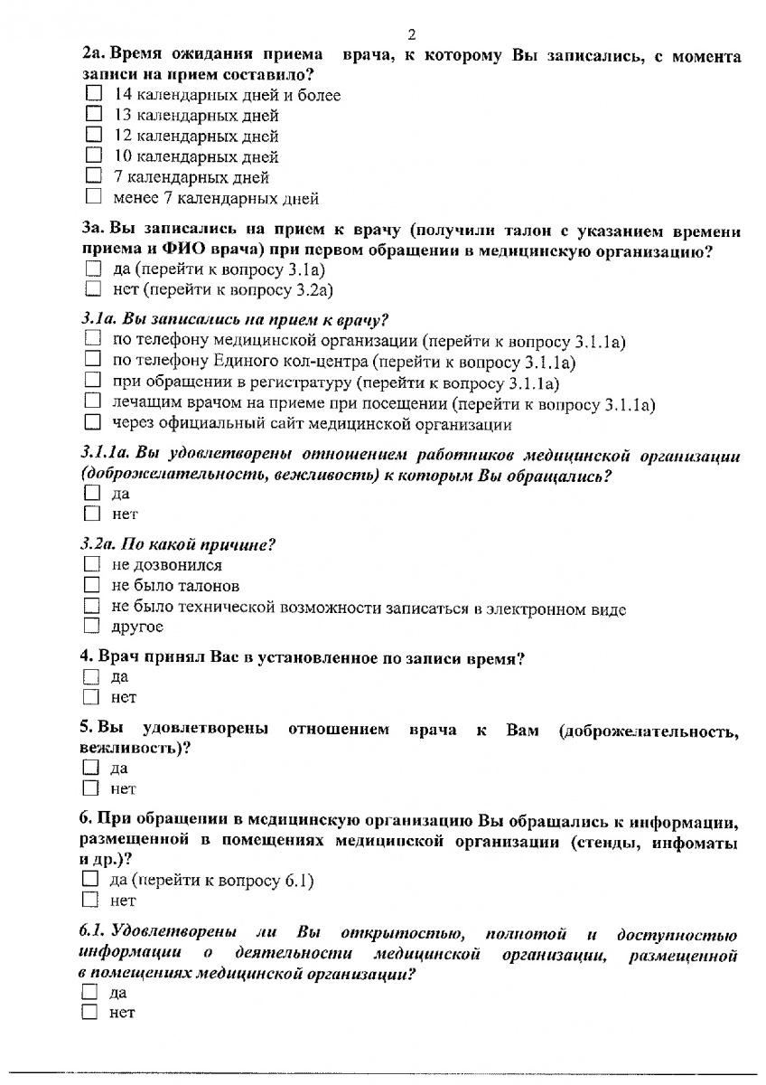 Prikaz_ot_13_iulya_2018_g____442-003
