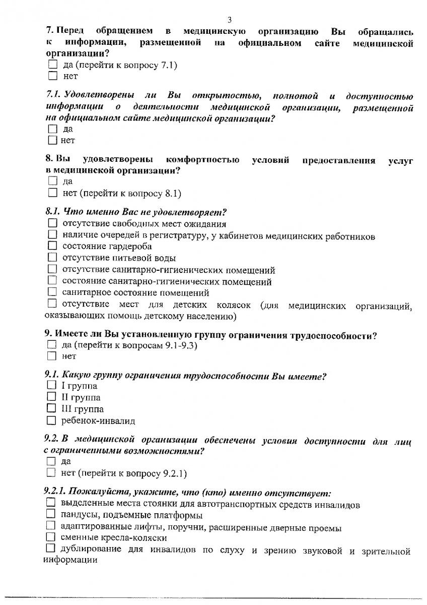 Prikaz_ot_13_iulya_2018_g____442-004