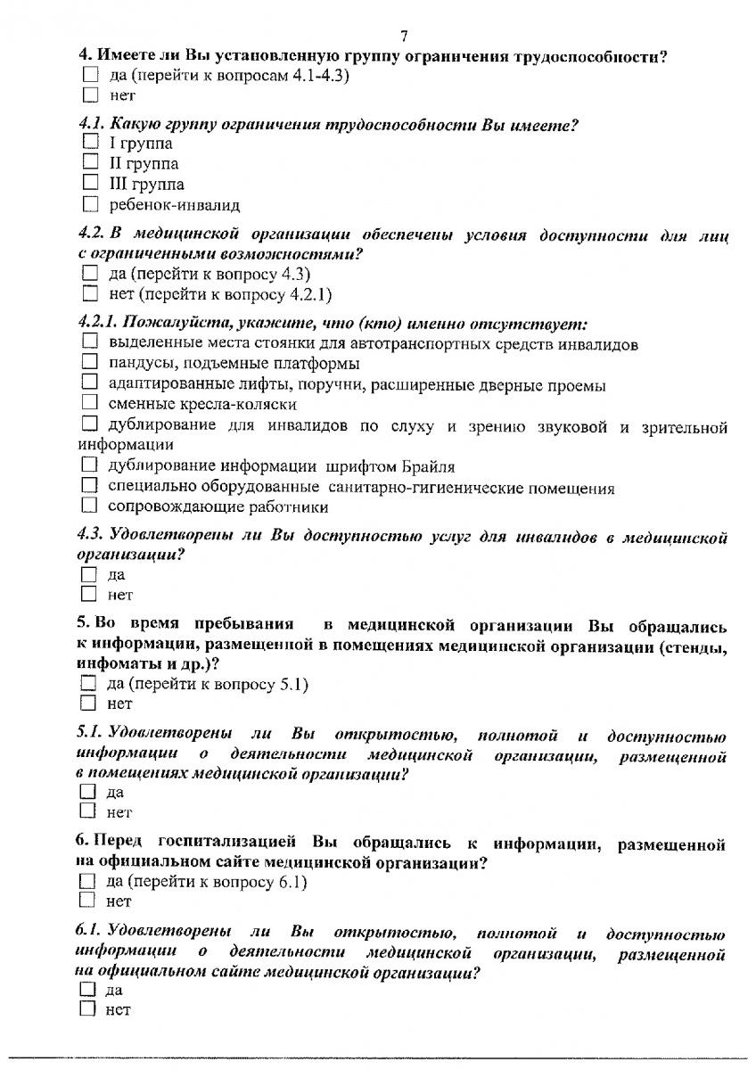 Prikaz_ot_13_iulya_2018_g____442-008