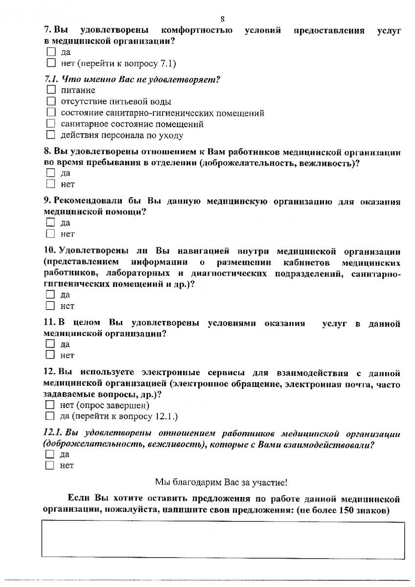 Prikaz_ot_13_iulya_2018_g____442-009