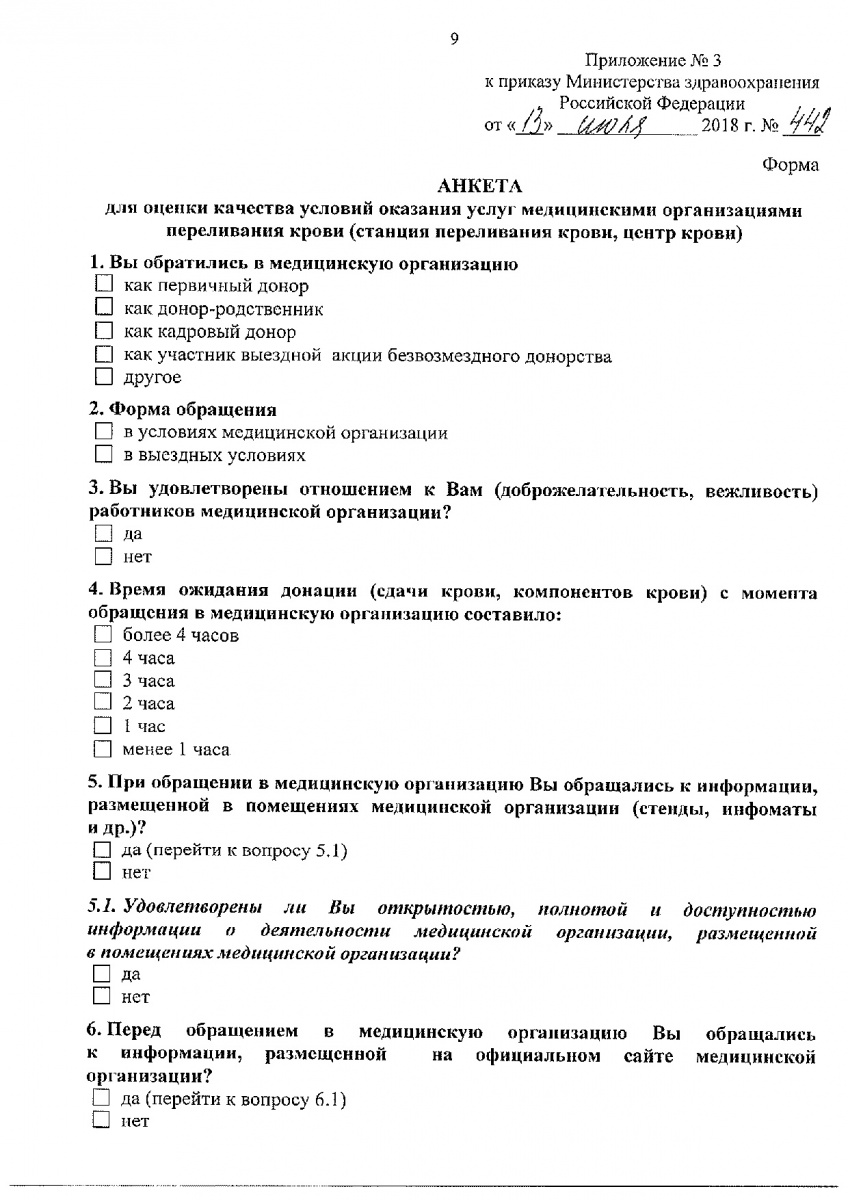 Prikaz_ot_13_iulya_2018_g____442-010