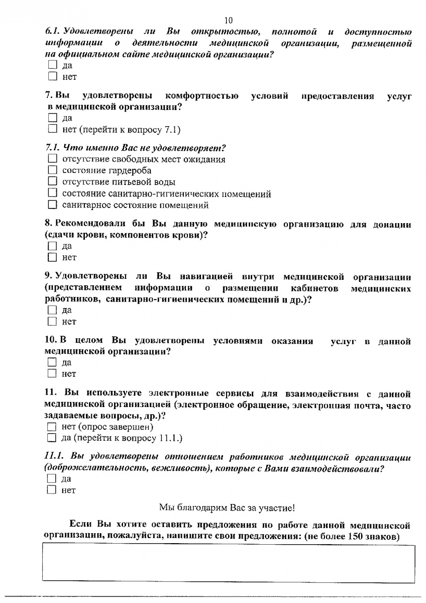 Prikaz_ot_13_iulya_2018_g____442-011