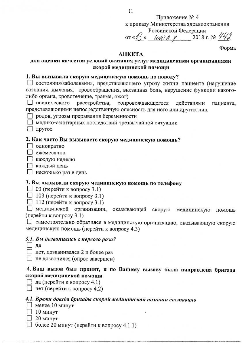 Prikaz_ot_13_iulya_2018_g____442-012