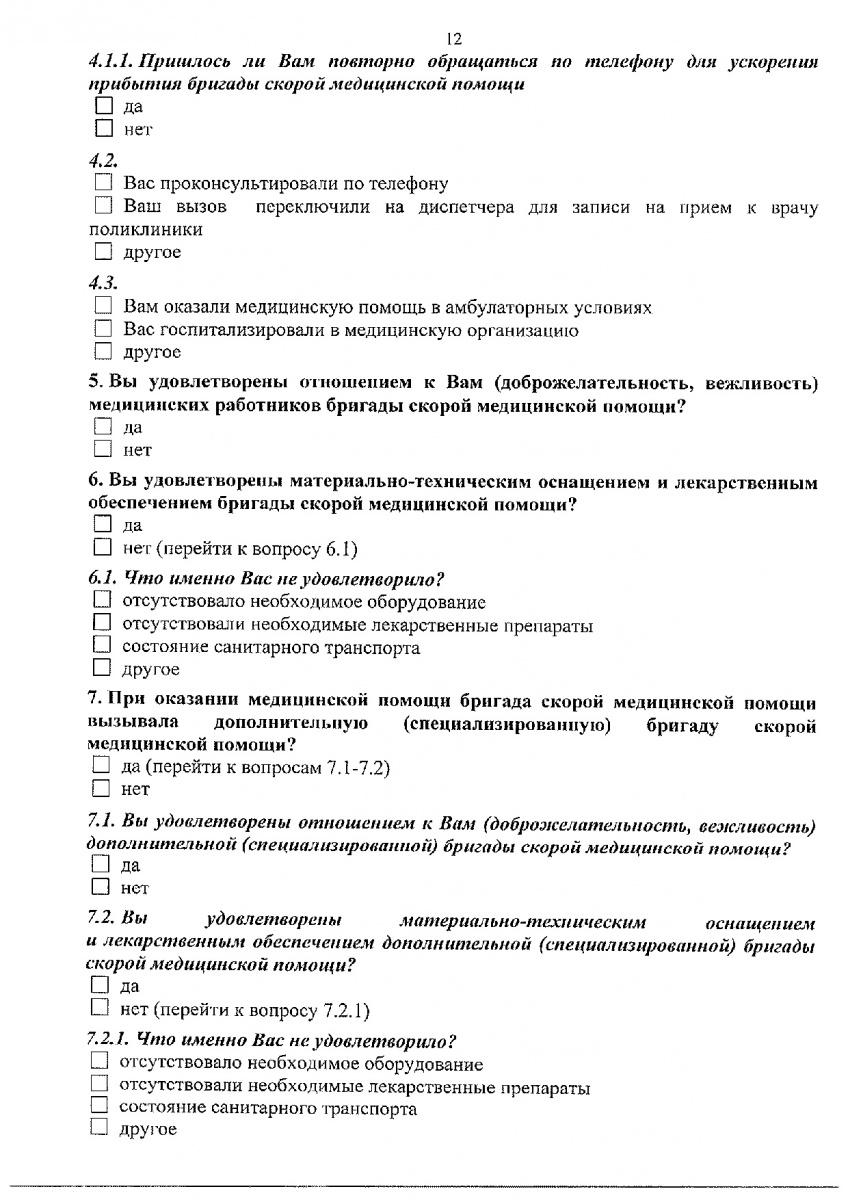 Prikaz_ot_13_iulya_2018_g____442-013