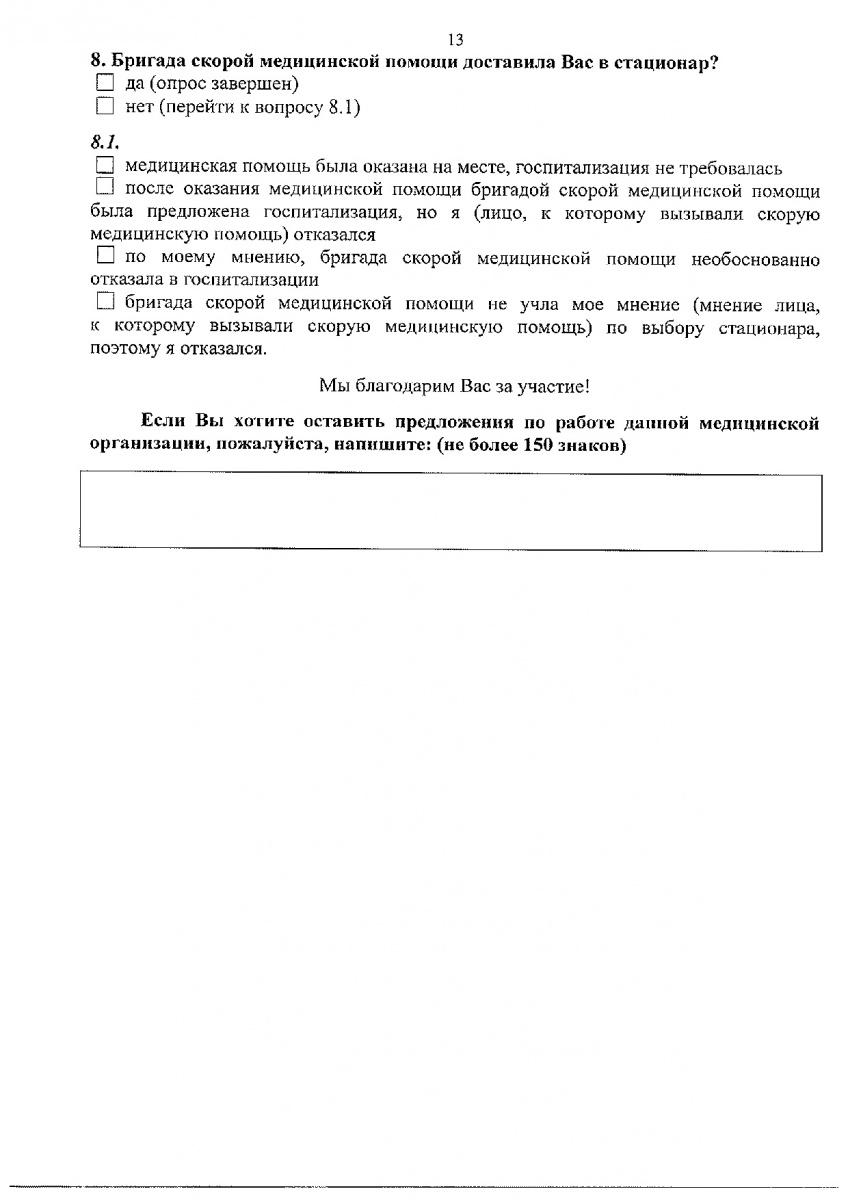 Prikaz_ot_13_iulya_2018_g____442-014