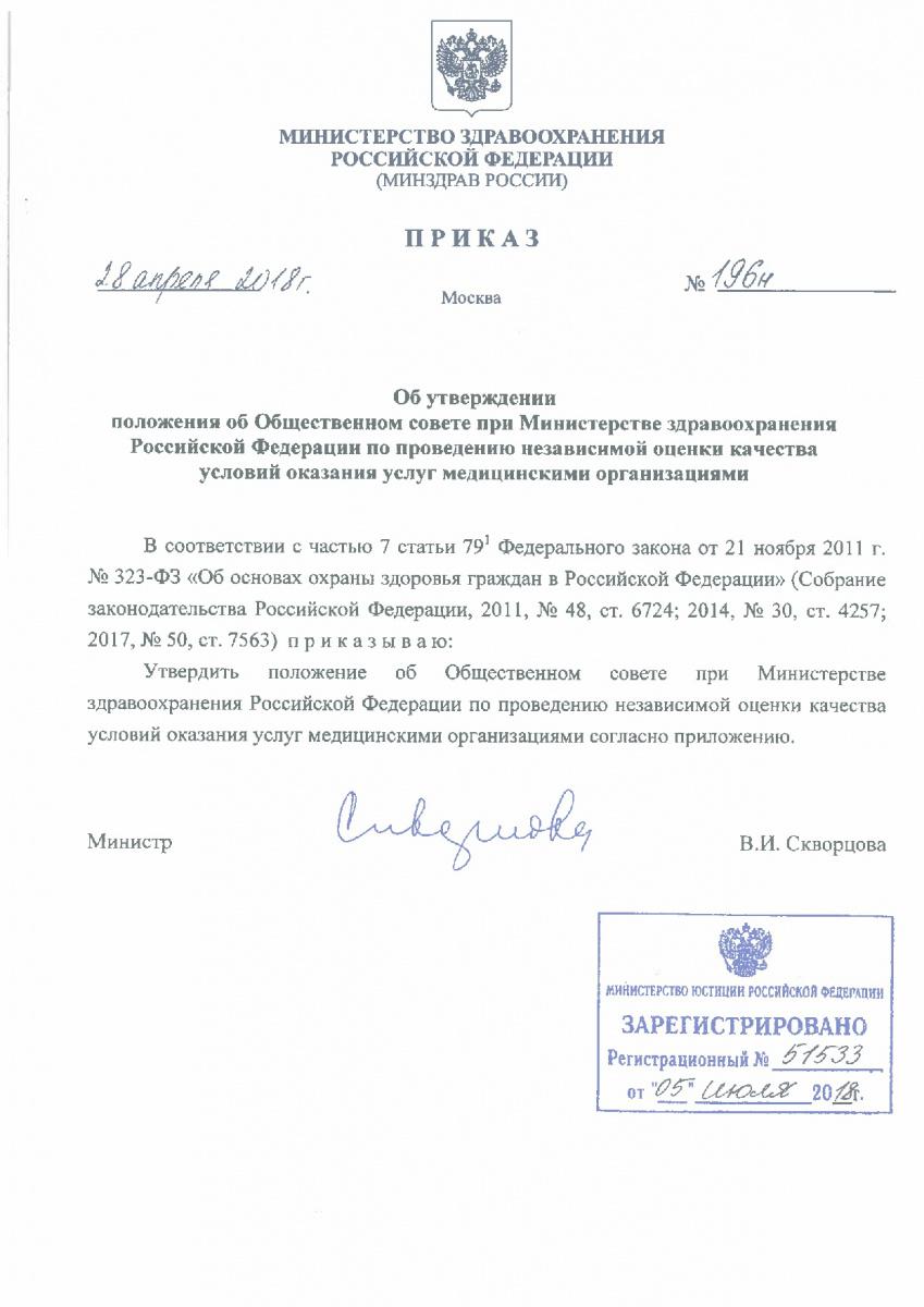 Prikaz_ot_28_aprelya_2018_g____196n-001
