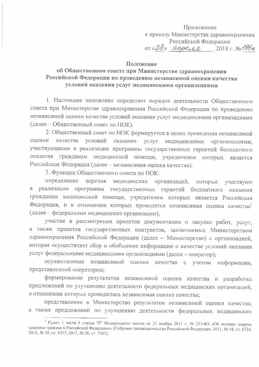 Prikaz_ot_28_aprelya_2018_g____196n-002