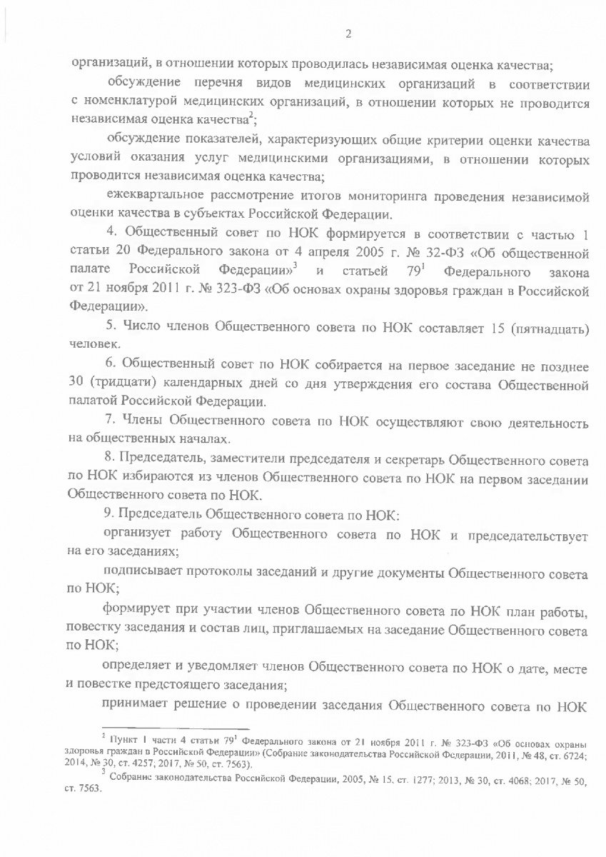 Prikaz_ot_28_aprelya_2018_g____196n-003