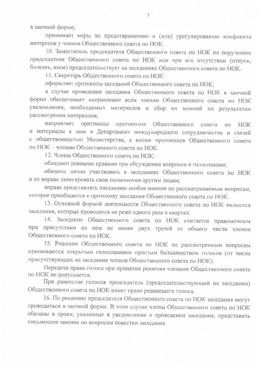 Prikaz_ot_28_aprelya_2018_g____196n-004