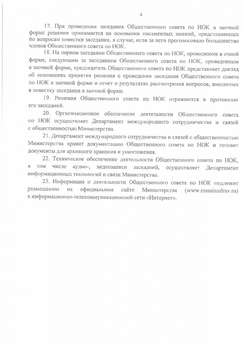 Prikaz_ot_28_aprelya_2018_g____196n-005