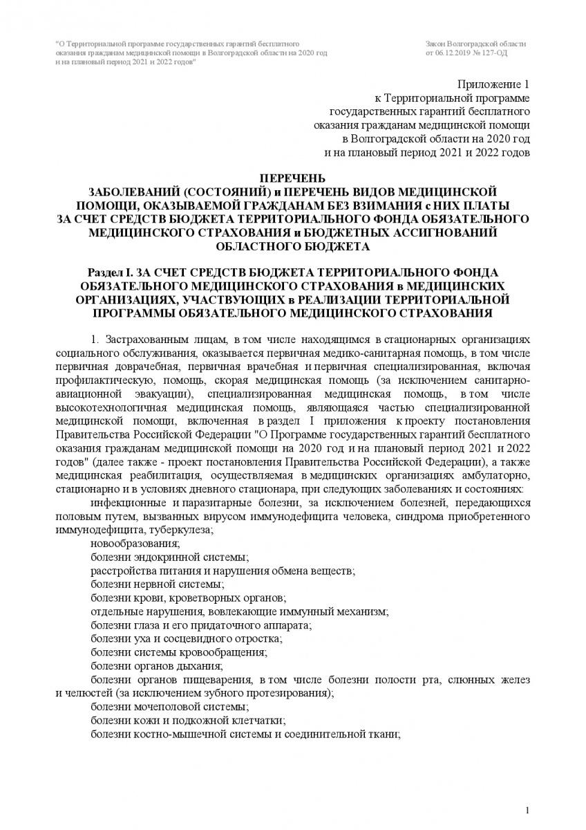 Prilozhenie-1-127-OD-001