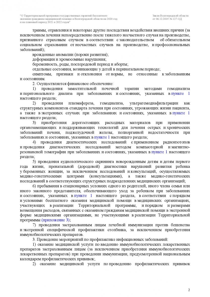 Prilozhenie-1-127-OD-002