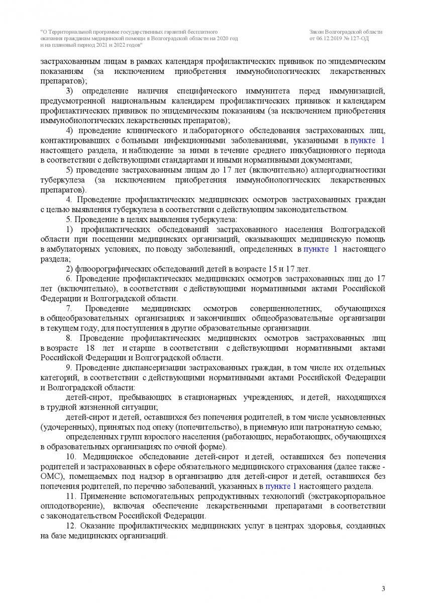 Prilozhenie-1-127-OD-003