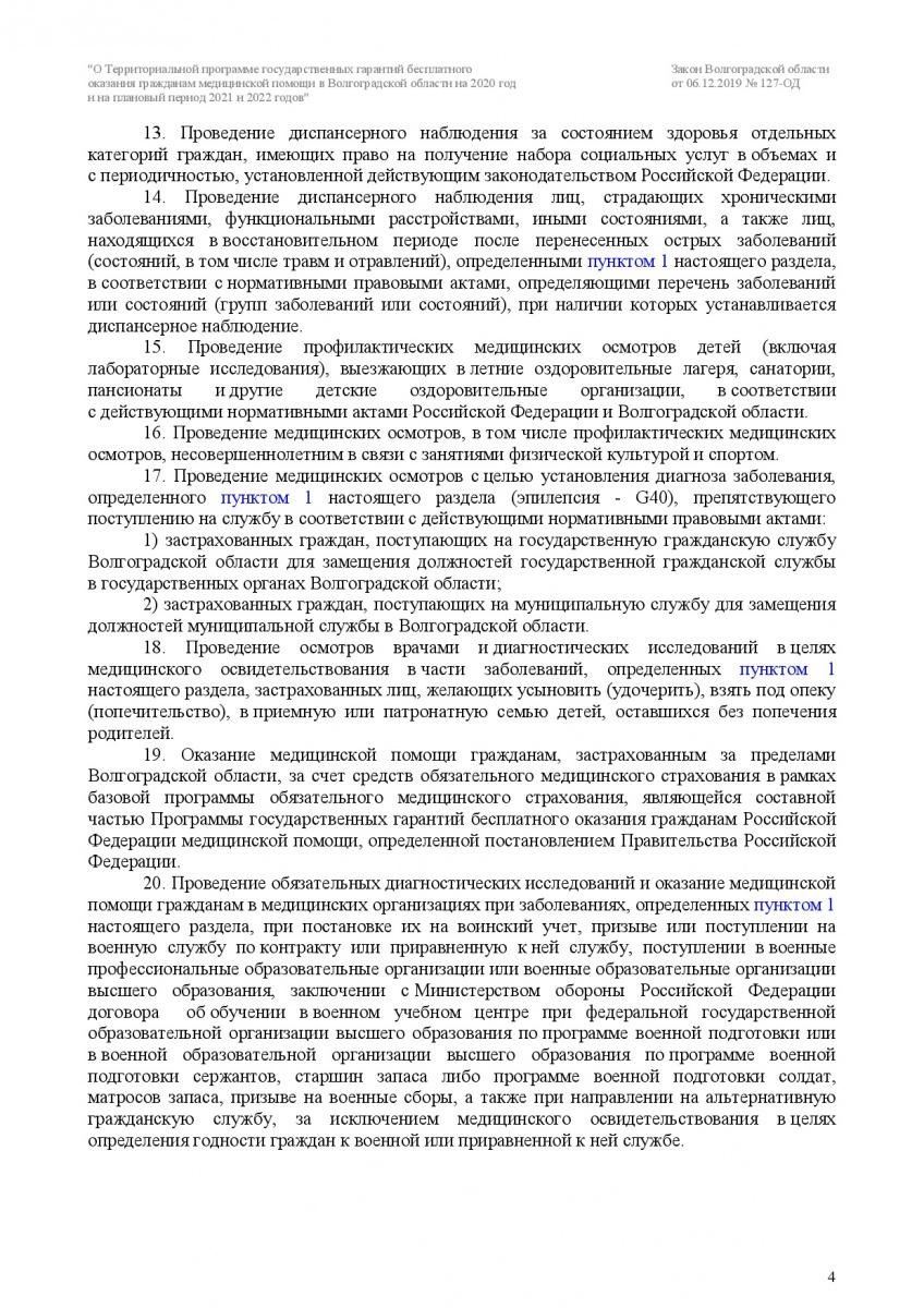Prilozhenie-1-127-OD-004