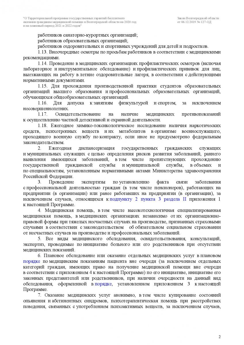 Prilozhenie-11-002