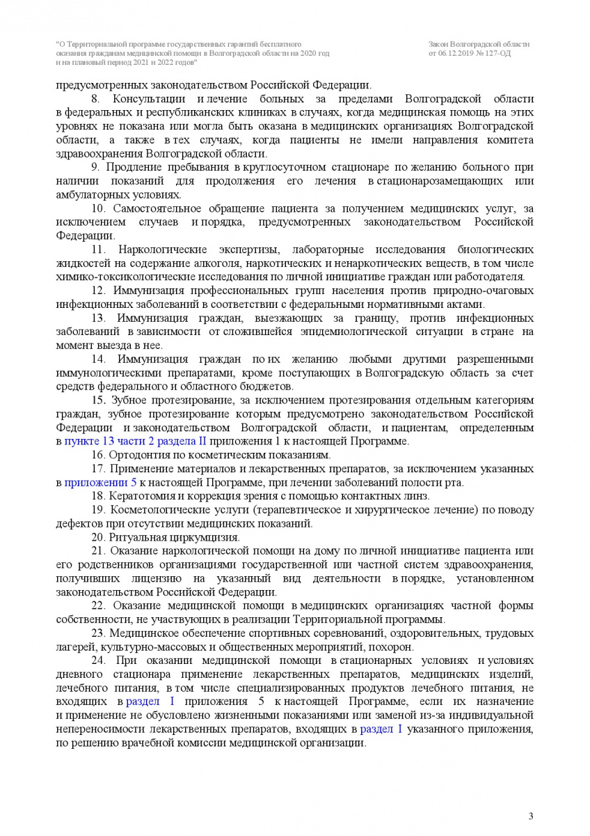 Prilozhenie-11-003