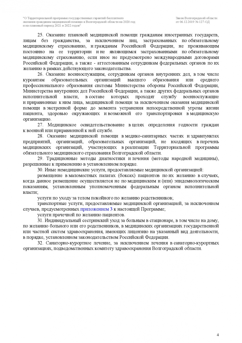Prilozhenie-11-004
