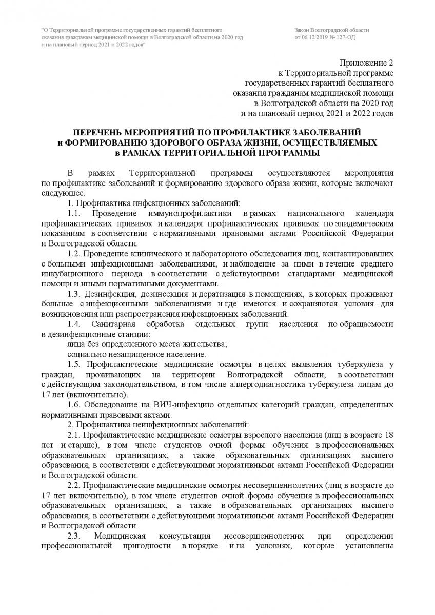 Prilozhenie-2-127-OD-001
