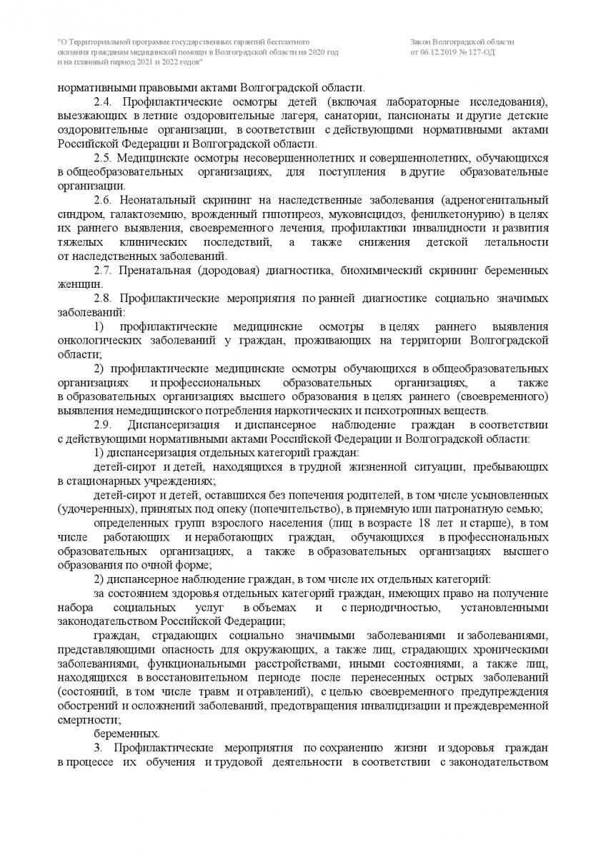 Prilozhenie-2-127-OD-002