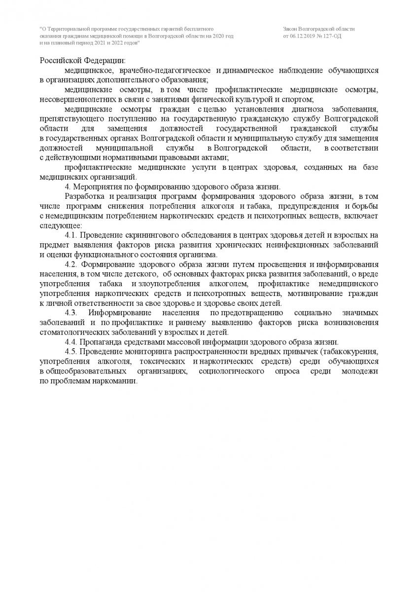 Prilozhenie-2-127-OD-003