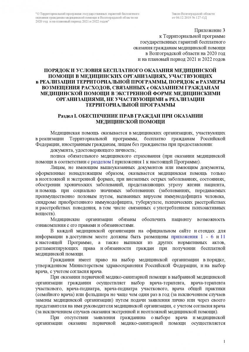 Prilozhenie-3-127-OD-001