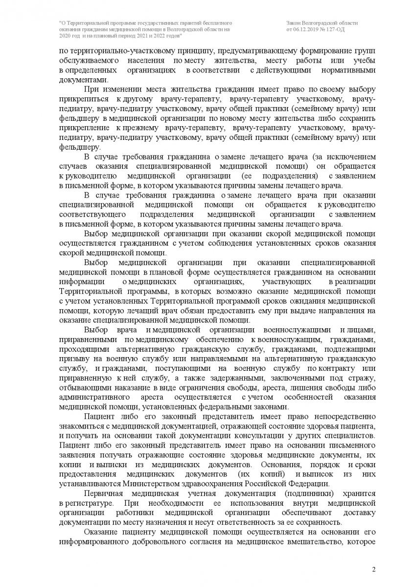 Prilozhenie-3-127-OD-002