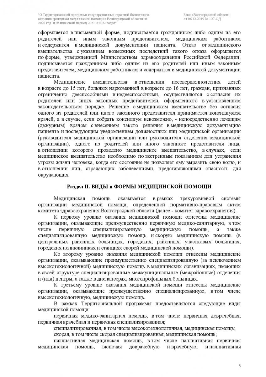 Prilozhenie-3-127-OD-003