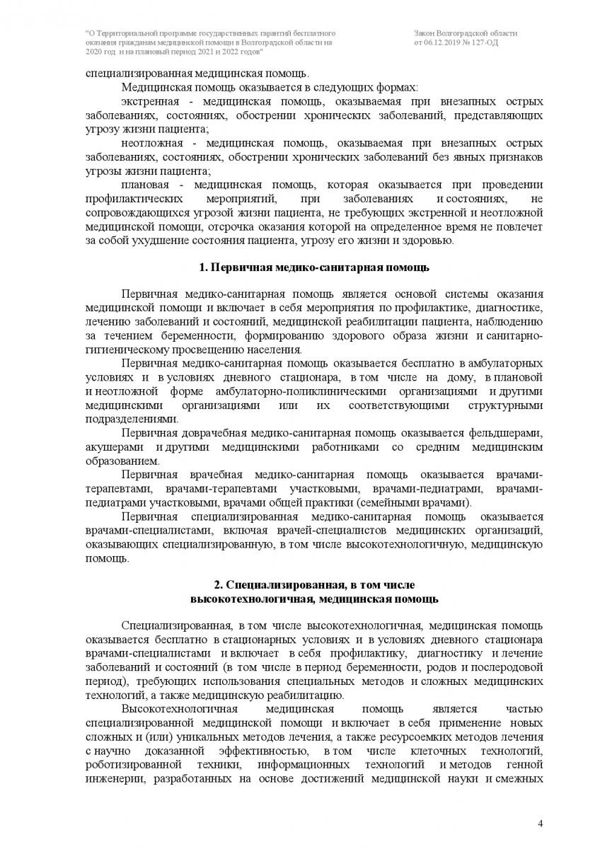 Prilozhenie-3-127-OD-004