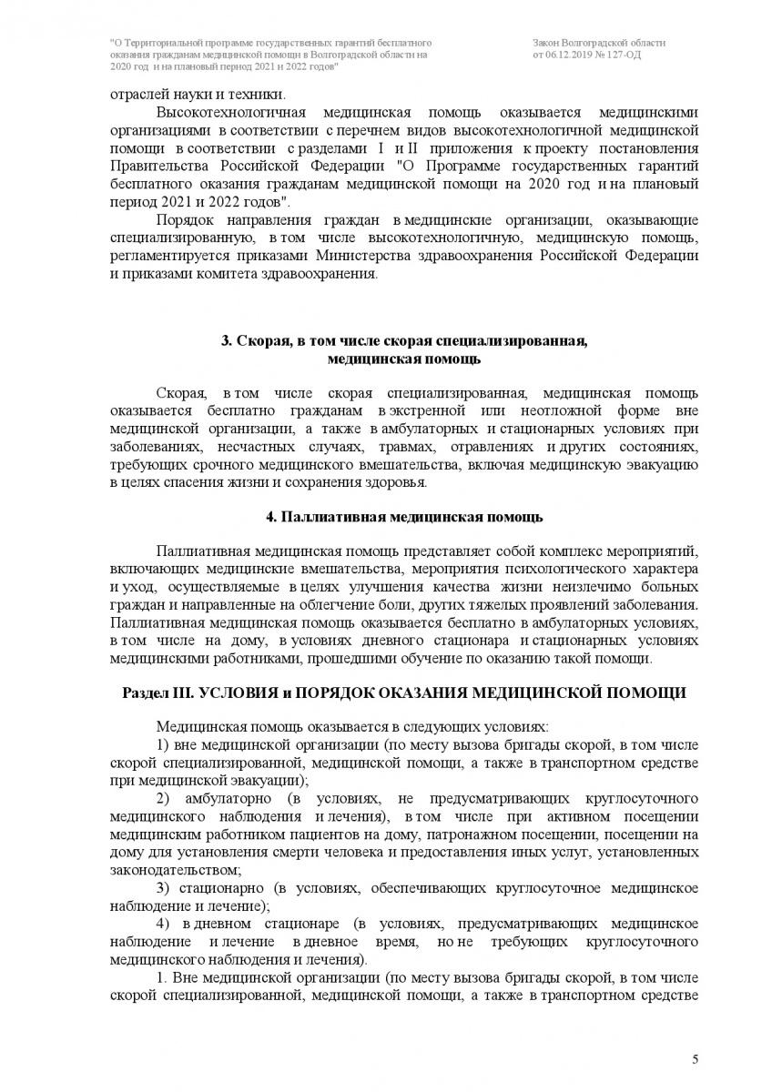 Prilozhenie-3-127-OD-005