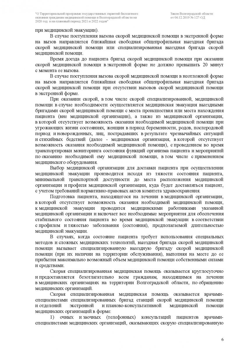 Prilozhenie-3-127-OD-006