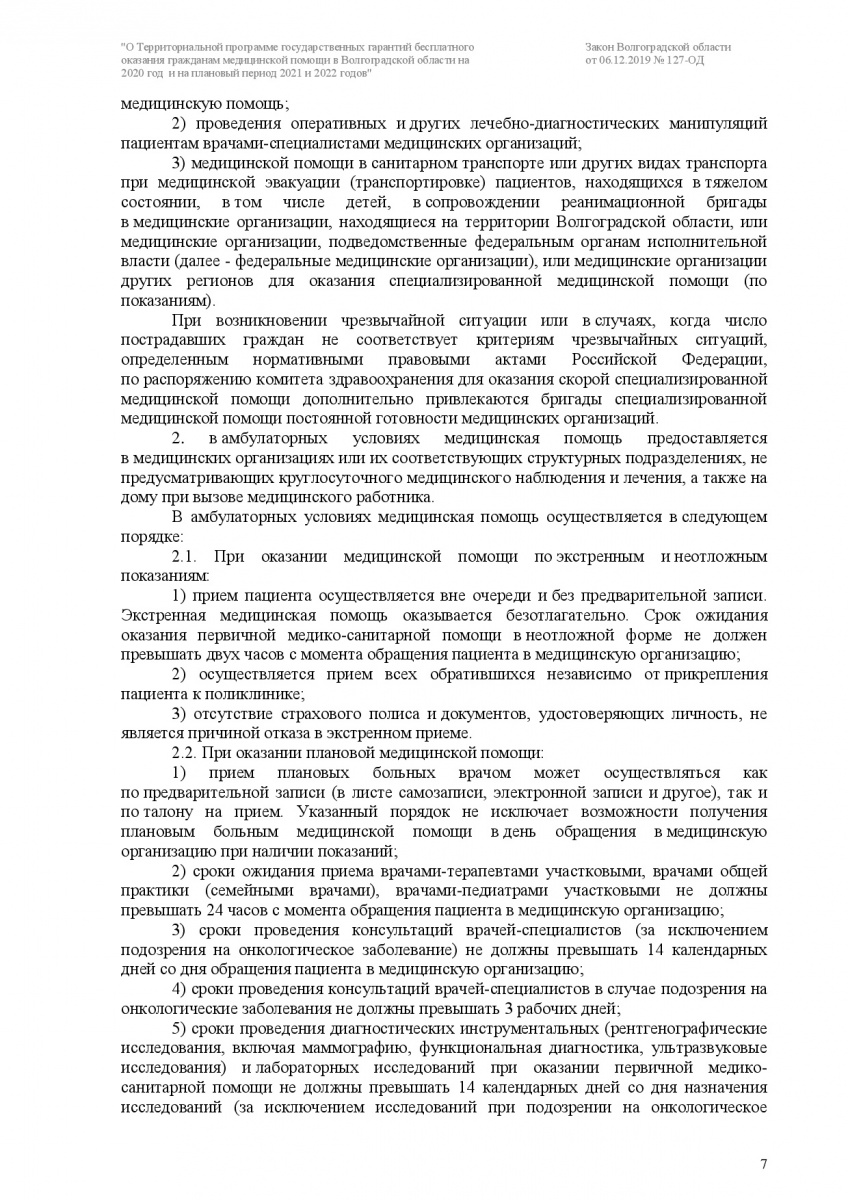 Prilozhenie-3-127-OD-007