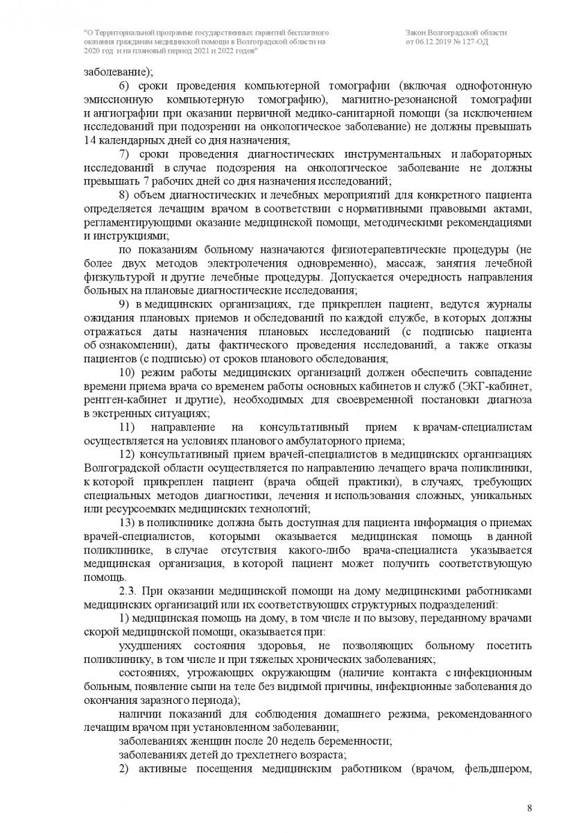 Prilozhenie-3-127-OD-008