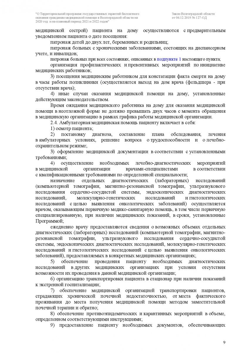Prilozhenie-3-127-OD-009
