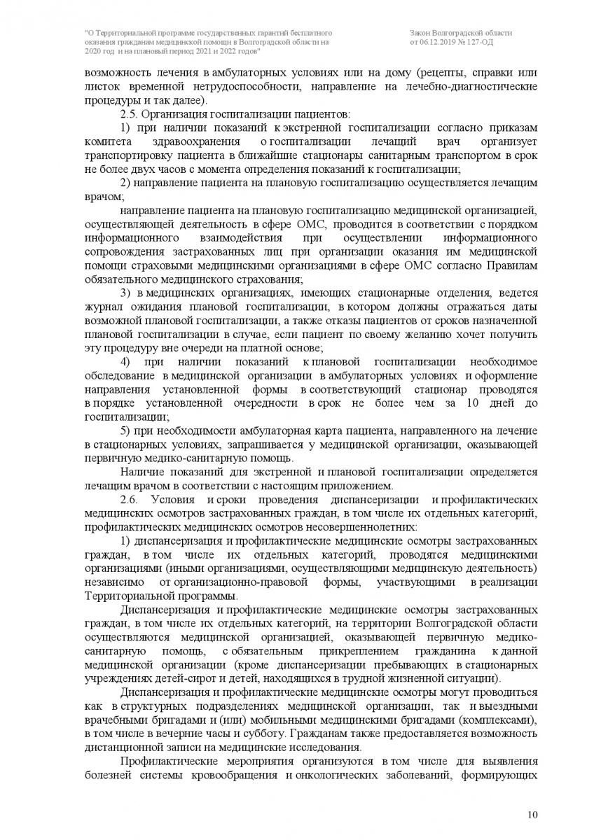 Prilozhenie-3-127-OD-010
