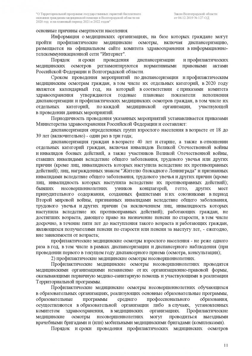 Prilozhenie-3-127-OD-011