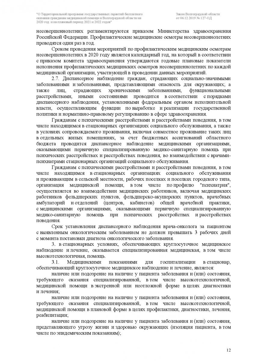 Prilozhenie-3-127-OD-012
