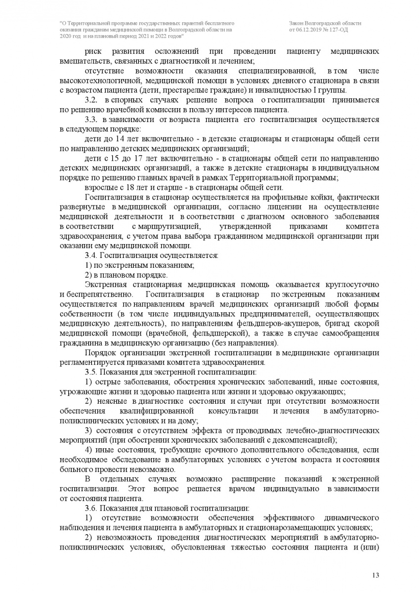 Prilozhenie-3-127-OD-013