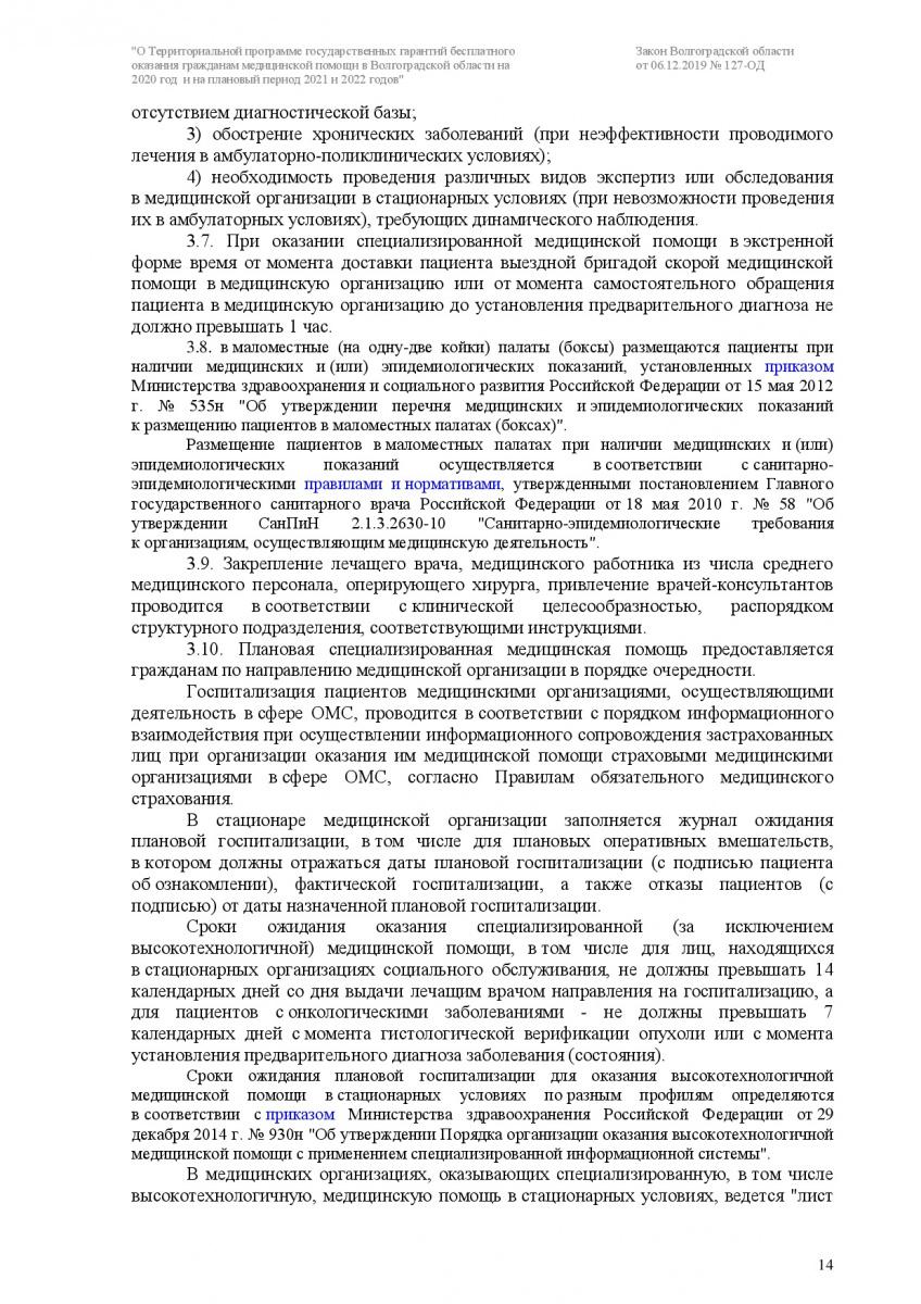 Prilozhenie-3-127-OD-014