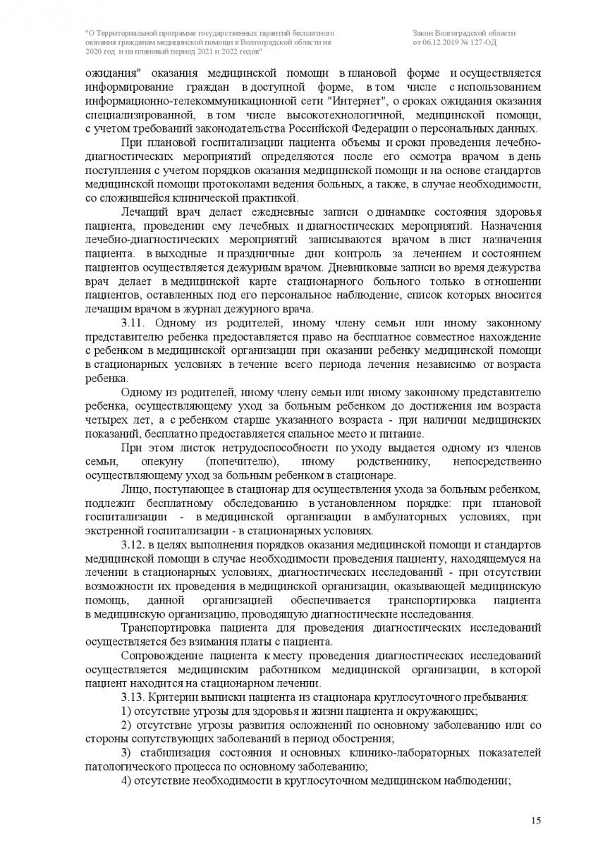 Prilozhenie-3-127-OD-015
