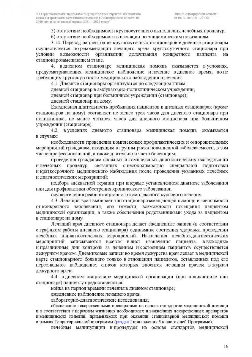 Prilozhenie-3-127-OD-016
